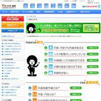 ヒロセ通商公式サイトです。