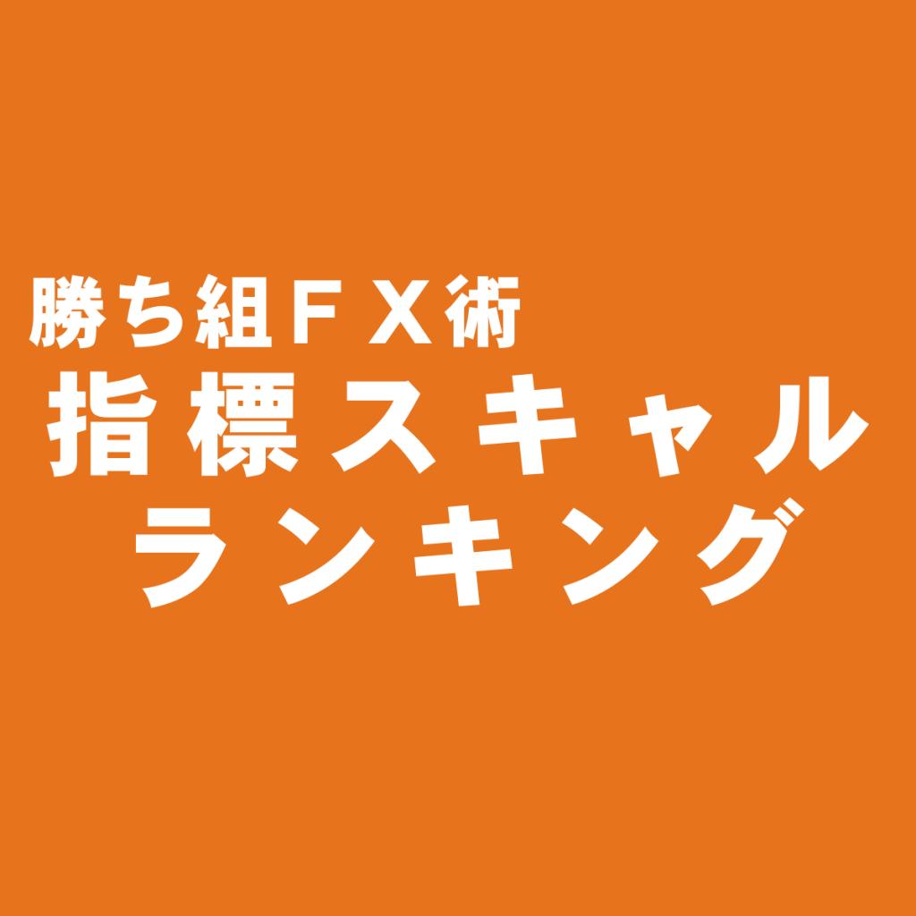 指標スキャルで選んだおすすめFX会社・業者ランキング