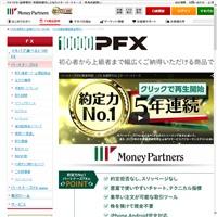 マネーパートナーズFX 10000PFXです。