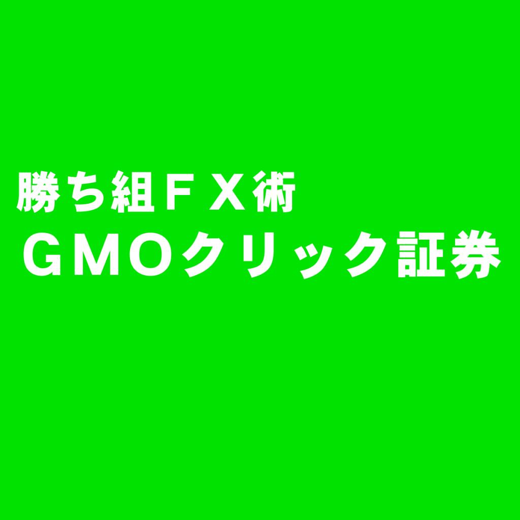 業界屈指の取引環境『GMOクリック証券のCFD』の独断評価