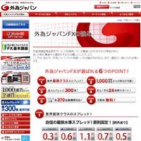外為ジャパンの公式サイトです。
