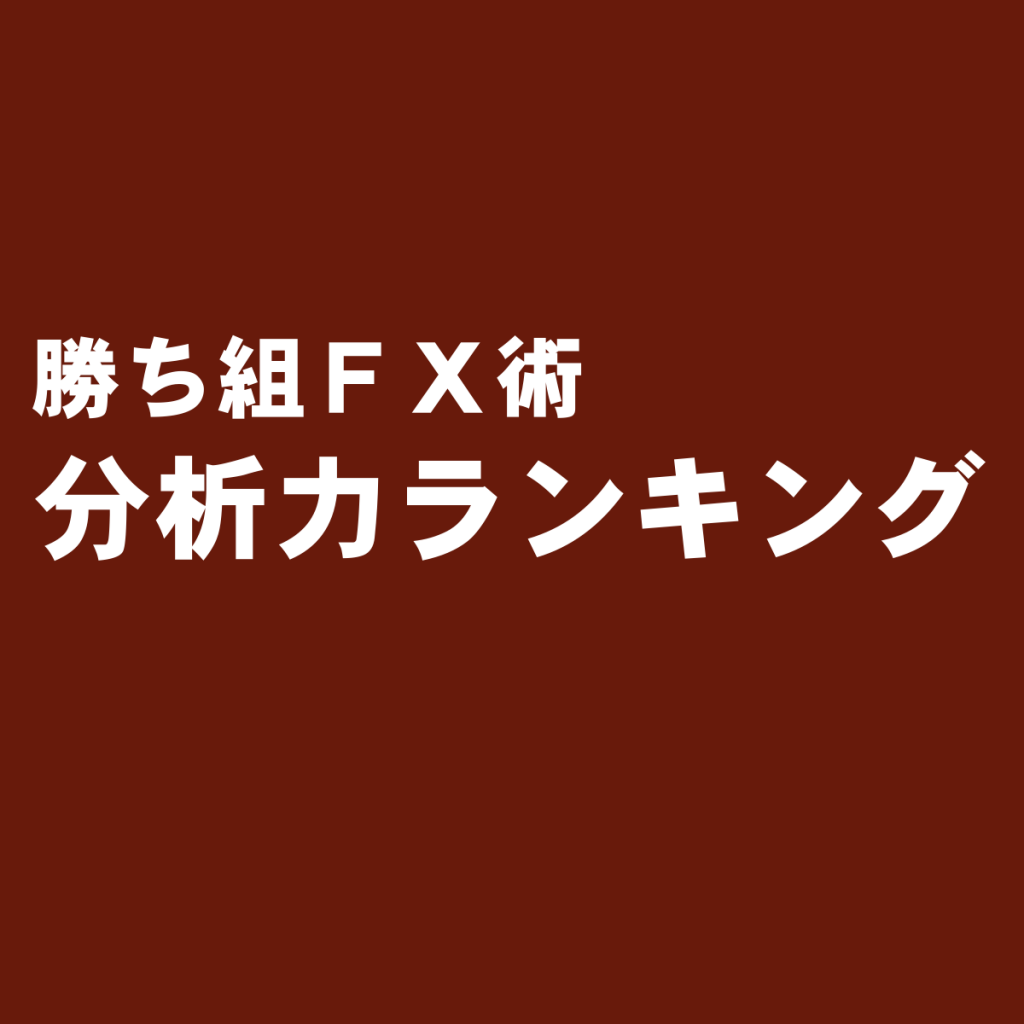分析・情報力で選んだFX業者・会社おすすめランキング