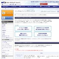 M2J分析ツールです。