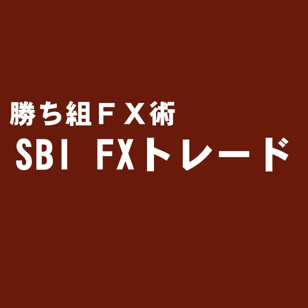 業界最狭水準4桁スプレッド『SBI FXトレード』の評判