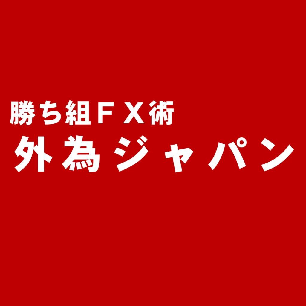 ストリーミング注文特化型取引ツール『外為ジャパンFX MINI』を評価