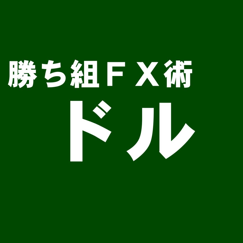 ドル/円でスイングトレードを行う際のポイントと注意点