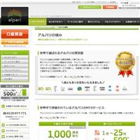 アルパリジャパン公式サイトです。