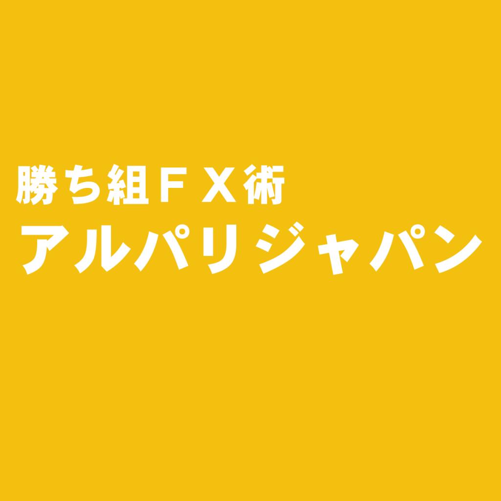 世界が認めたMT4『アルパリジャパン』を独断と偏見で評価