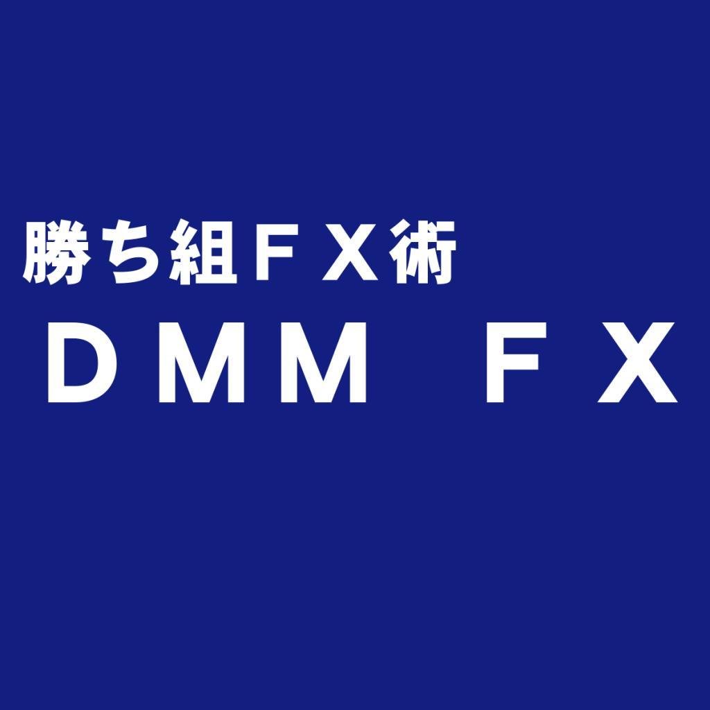 ワールドクラスのFX取引高『DMM FX』の評判