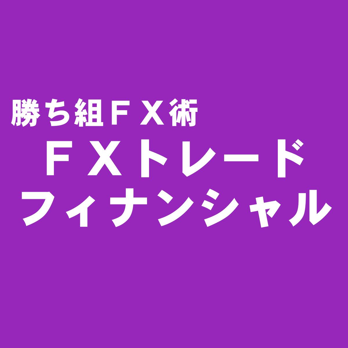 FXトレード・フィナンシャル