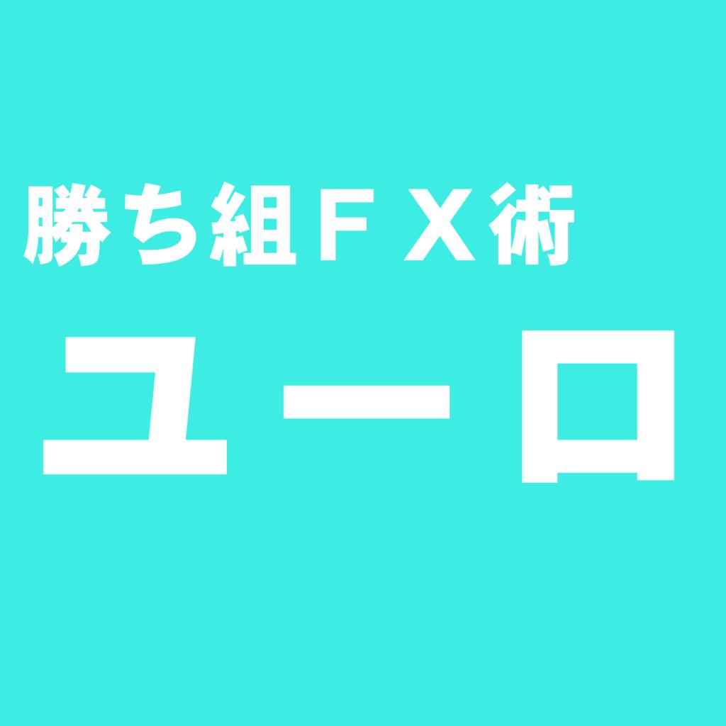 ユーロ/円のFXデイトレードで稼ぐための注意点とポイント