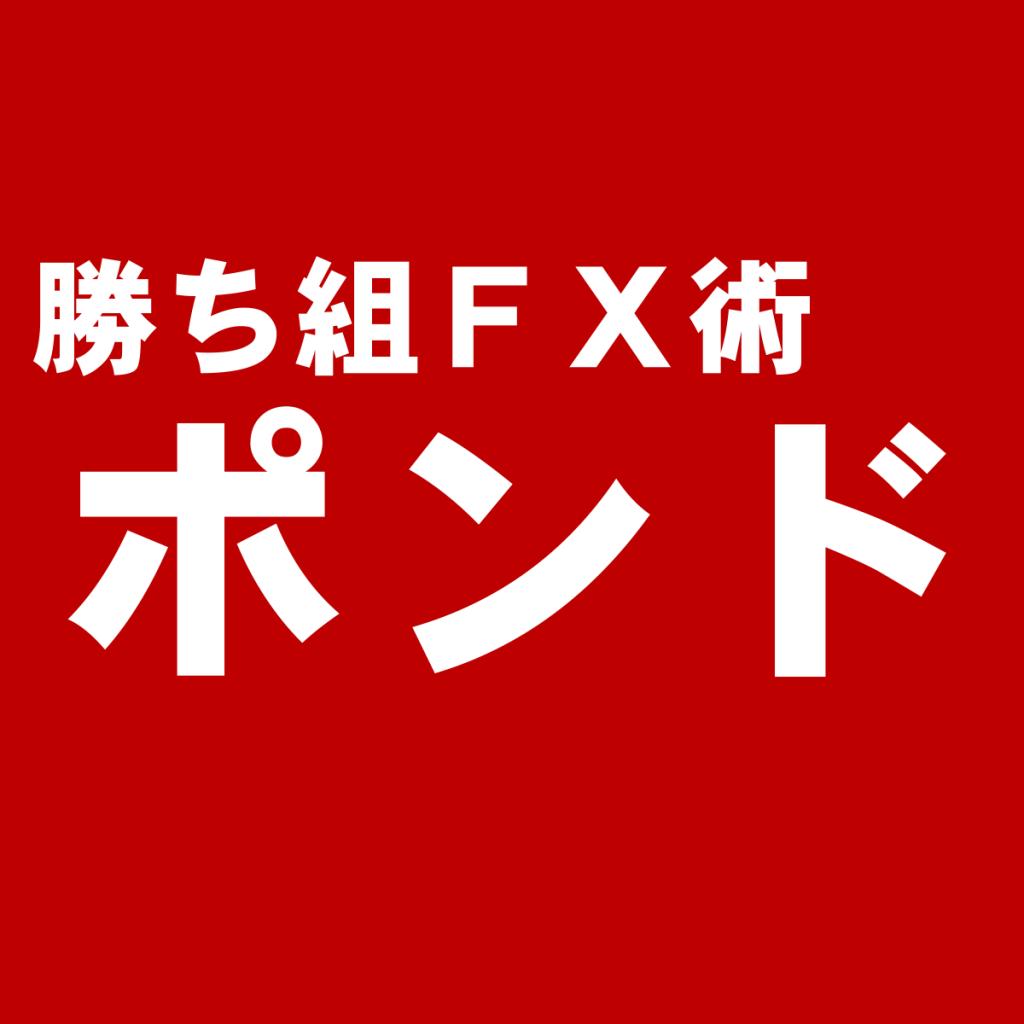 ポンド/円でFXデイトレを行う場合のポイント&注意点
