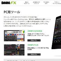 DMM FXのツールです。