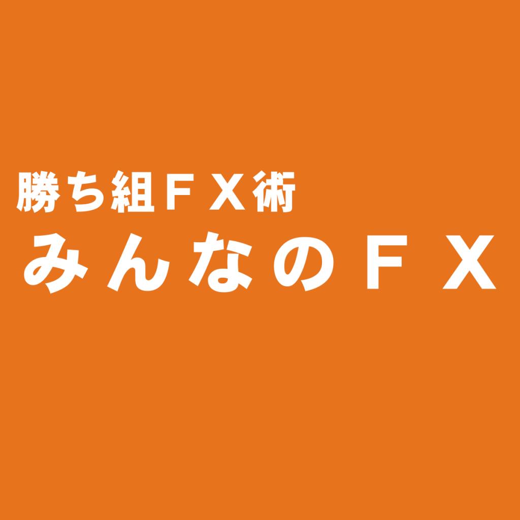 評判システムトレード『みんなのシストレ』&低スプレッド『みんなのFX』