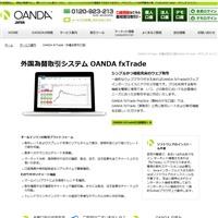 オアンダジャパンの公式サイトです。