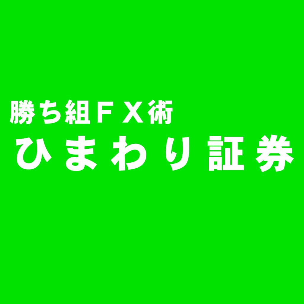 ひまわりFX&エコトレFXの『ひまわり証券』の評判