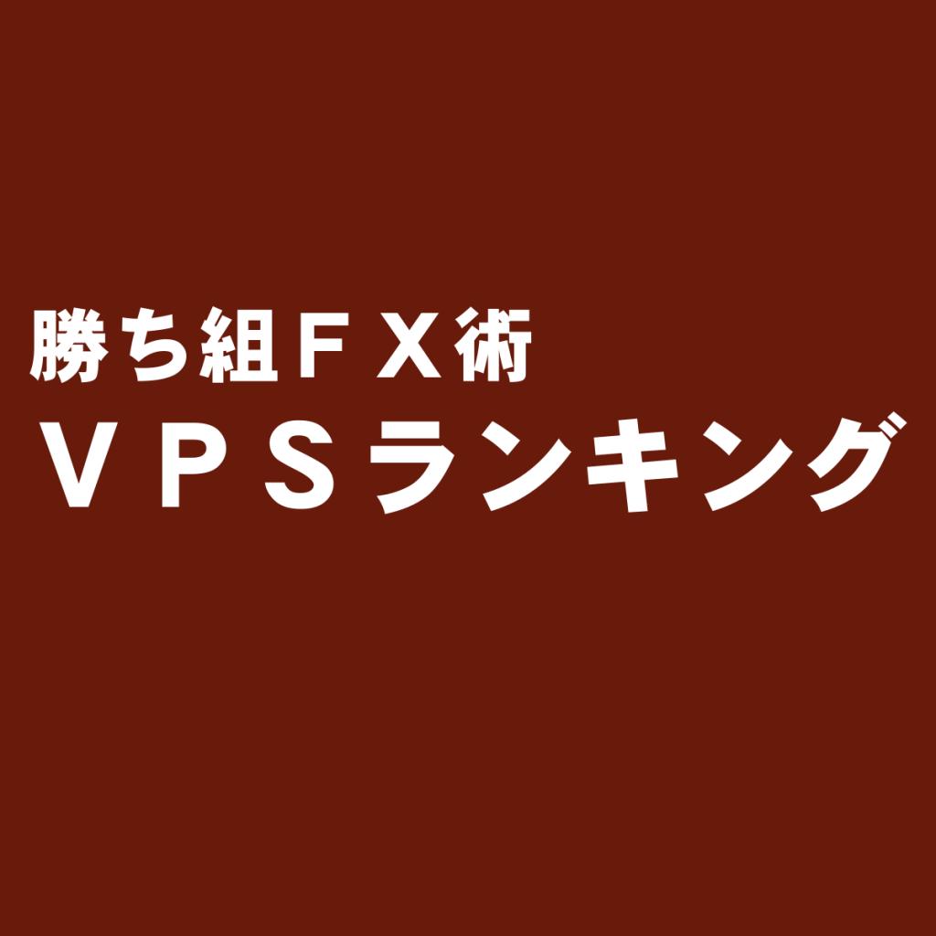MT4などのFX自動売買向けで比較したVPSランキング