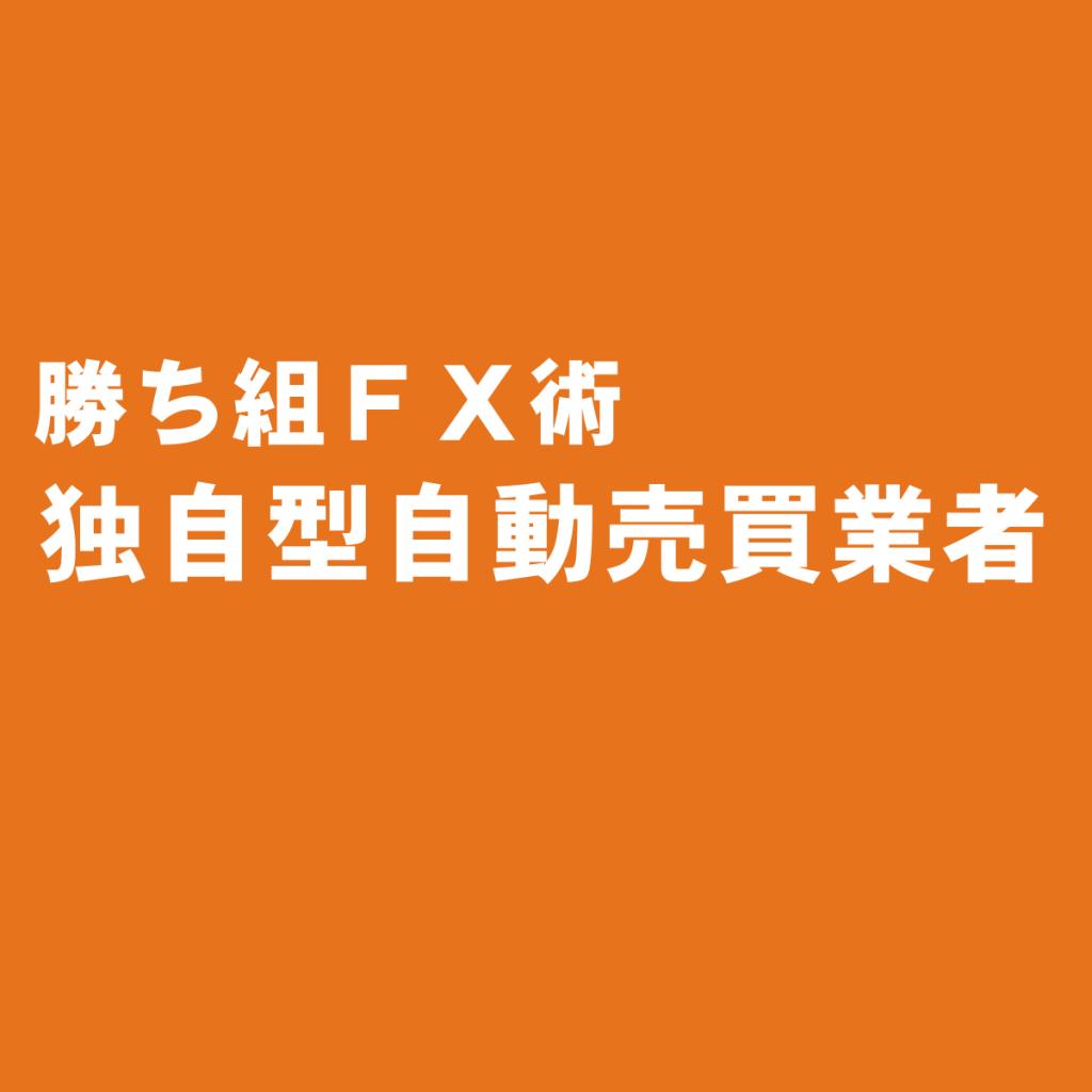 独自型自動売買が行えるFX会社・業者の選び方&注意点