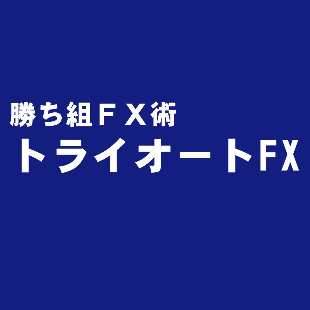 手法が選べる自動注文インヴァスト証券『トライオートFX』のメリット&デメリット評価