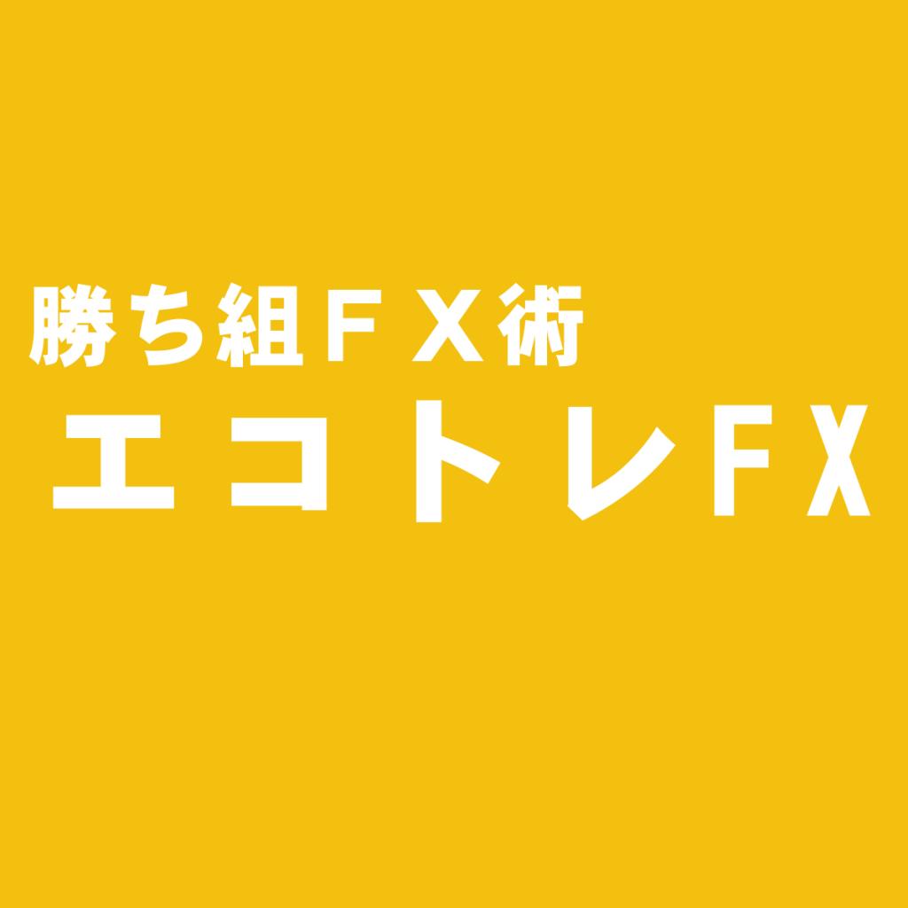 ひまわり証券独自のシストレツール『エコトレFX』のメリット&デメリット評価