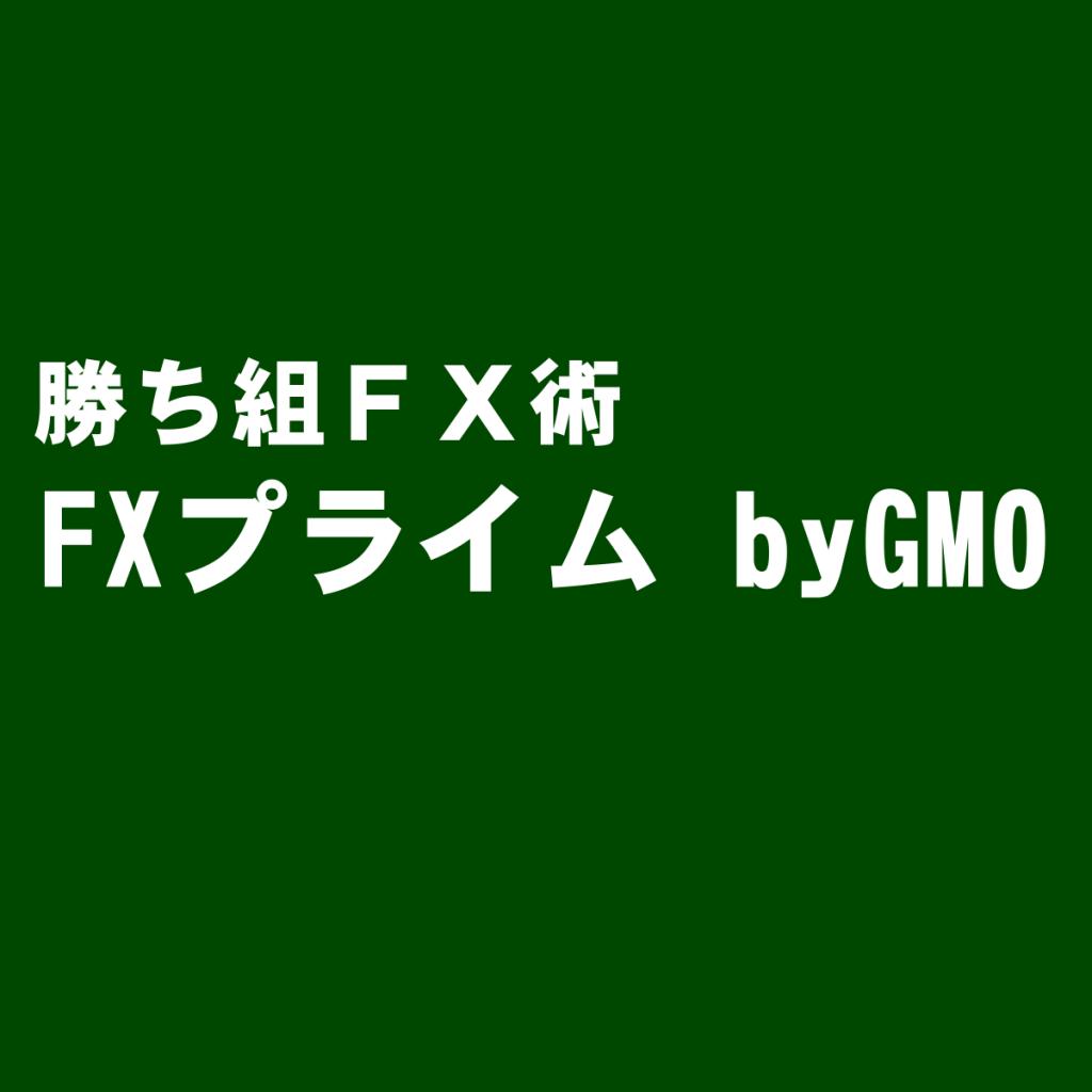 シグナル搭載の取引ツール『FXプライム byGMOのPrimeNavigator』を評価