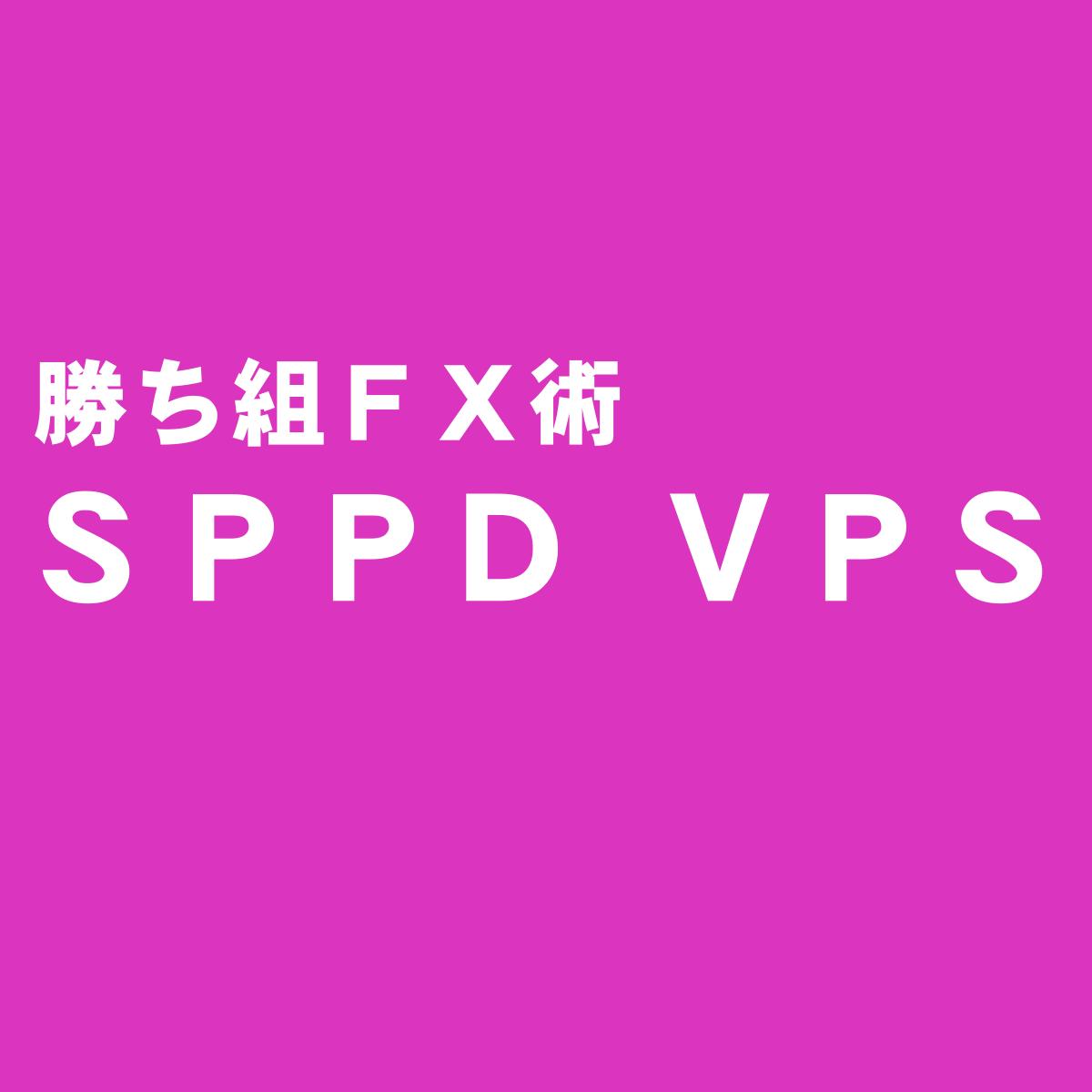 SPPD VPS