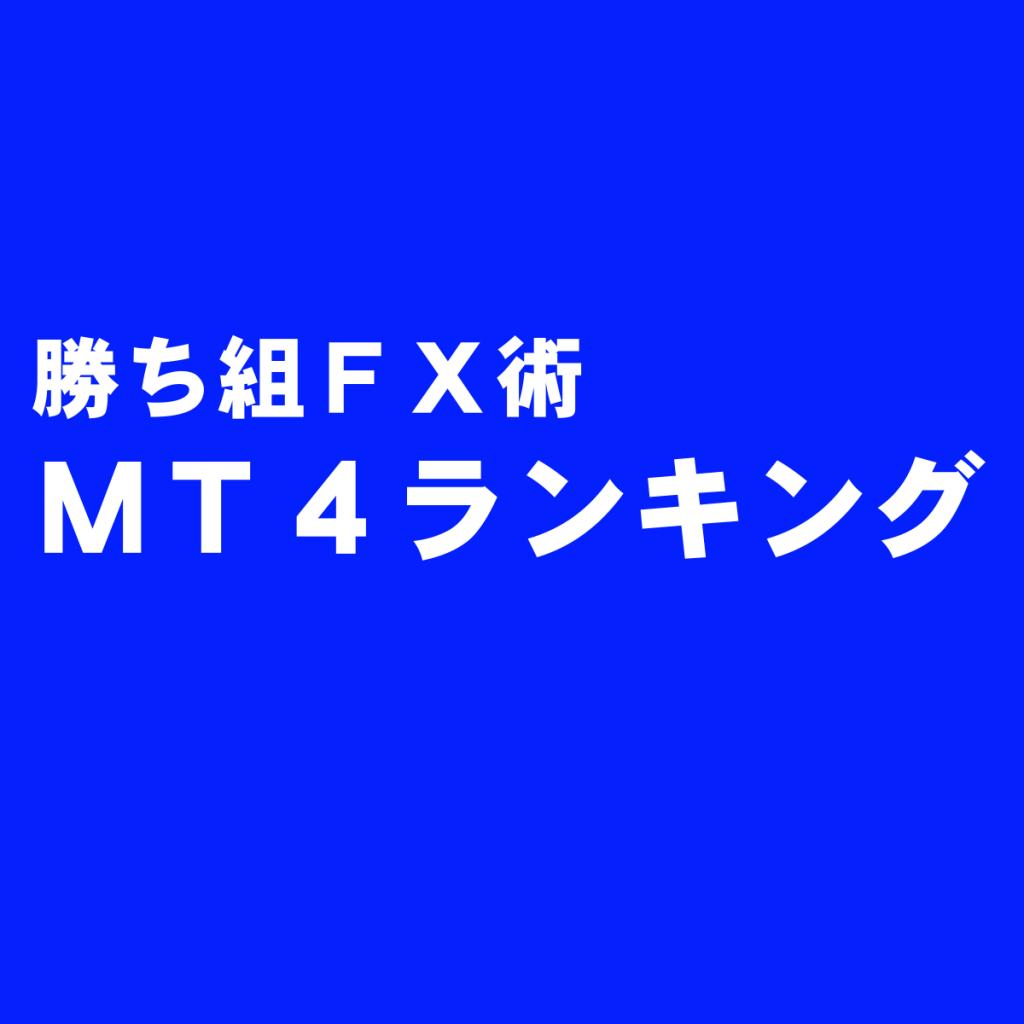 スプレッドで比較したMT4系FX業者ランキング
