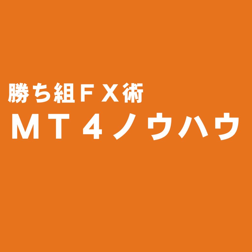 MT4(メタトレーダー)FX自動売買の方法と稼ぐためのポイント
