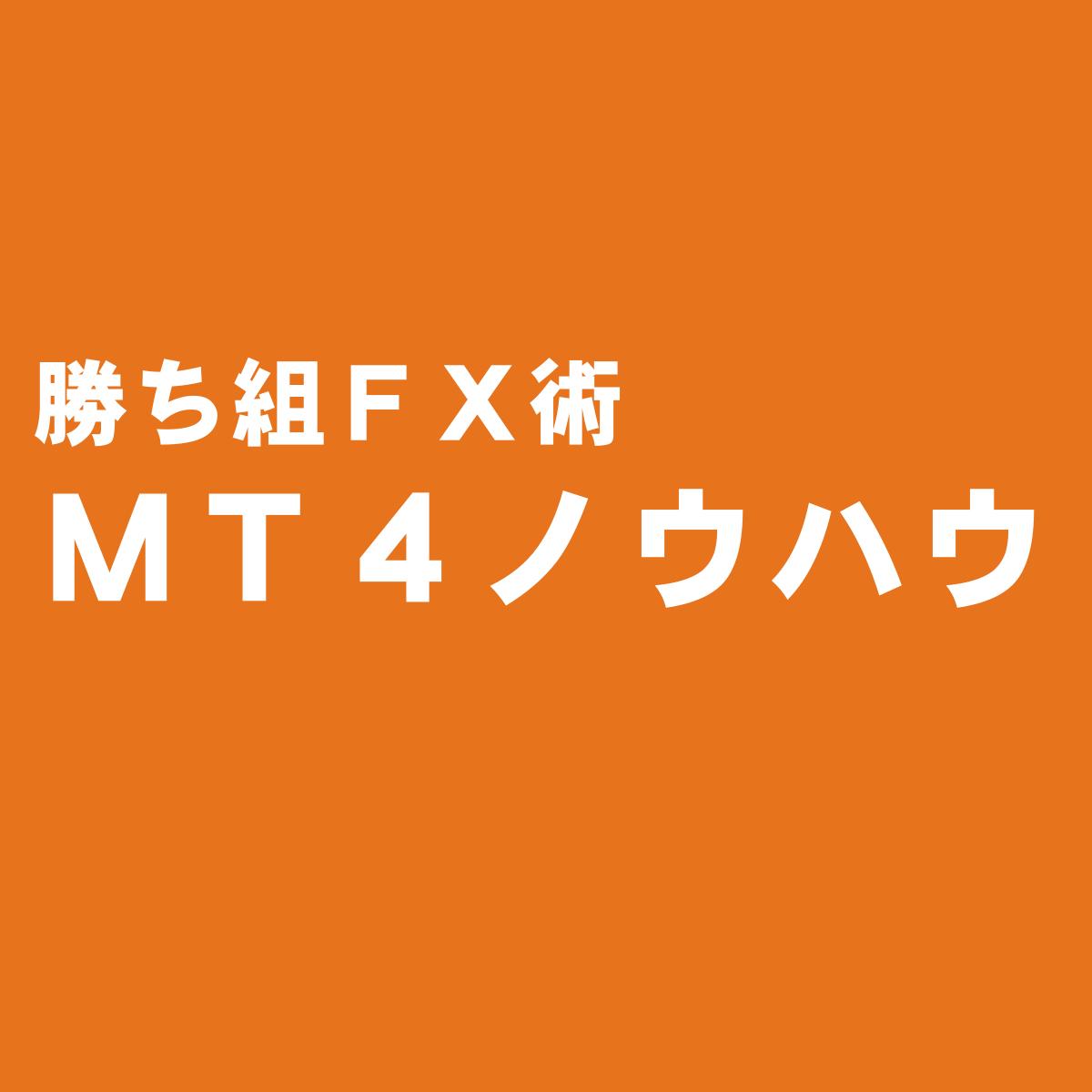 MT4ノウハウ