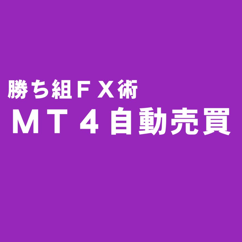 MT4自動売買で勝つためのやり方を考える