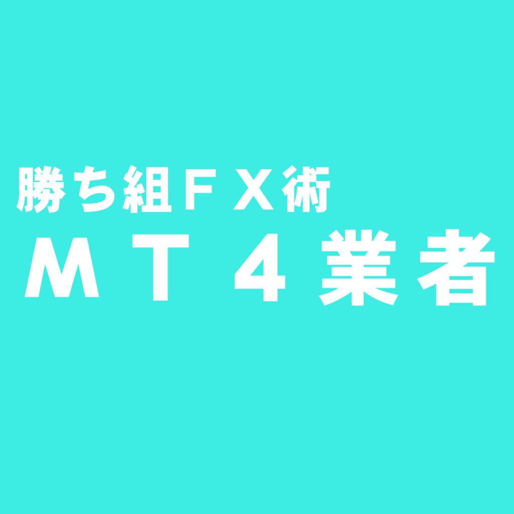 MT4の日足5本をデモ口座で試したい!おすすめのFX業者