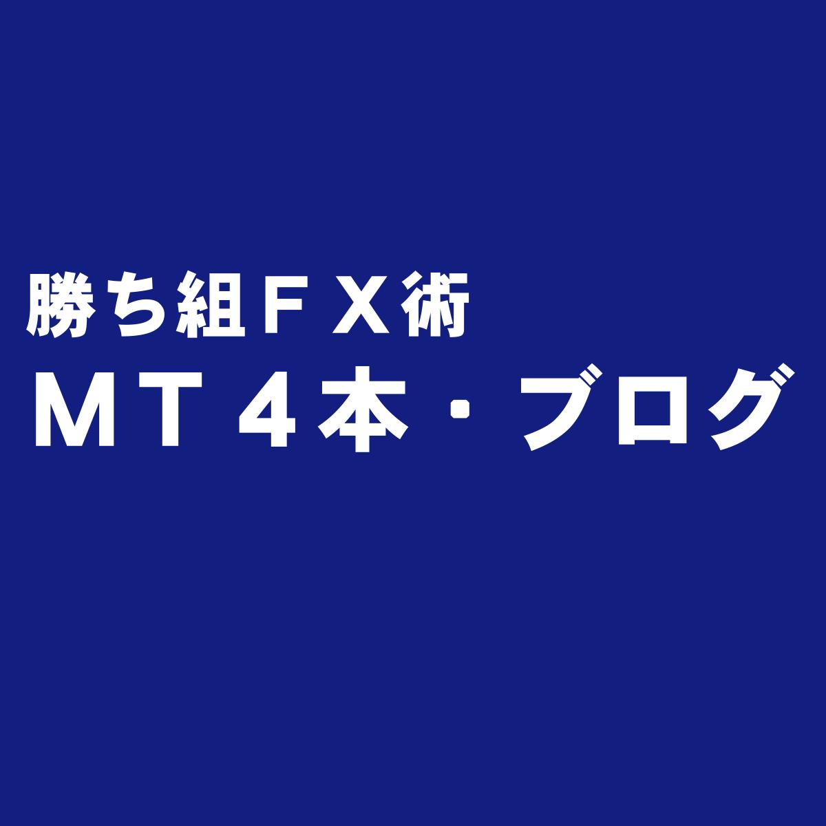 MT4本やブログ