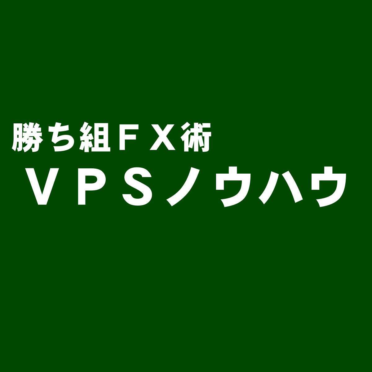 VPSノウハウ