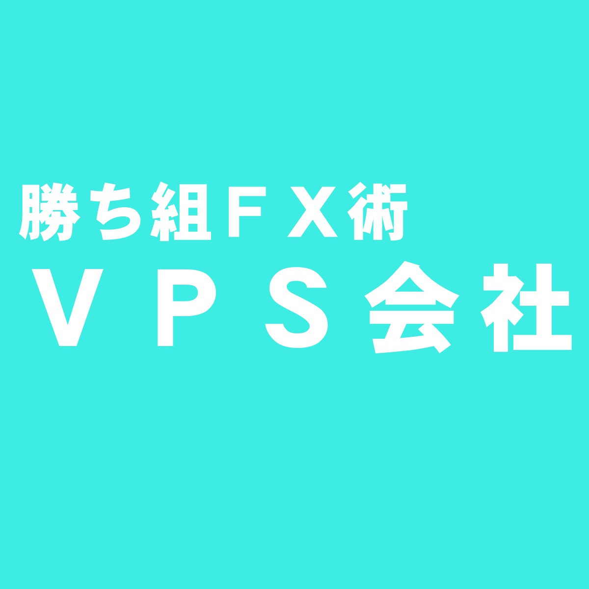 VPS会社