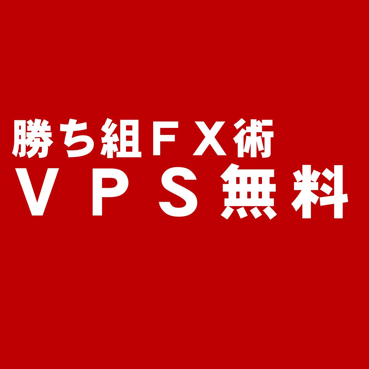 VPS無料
