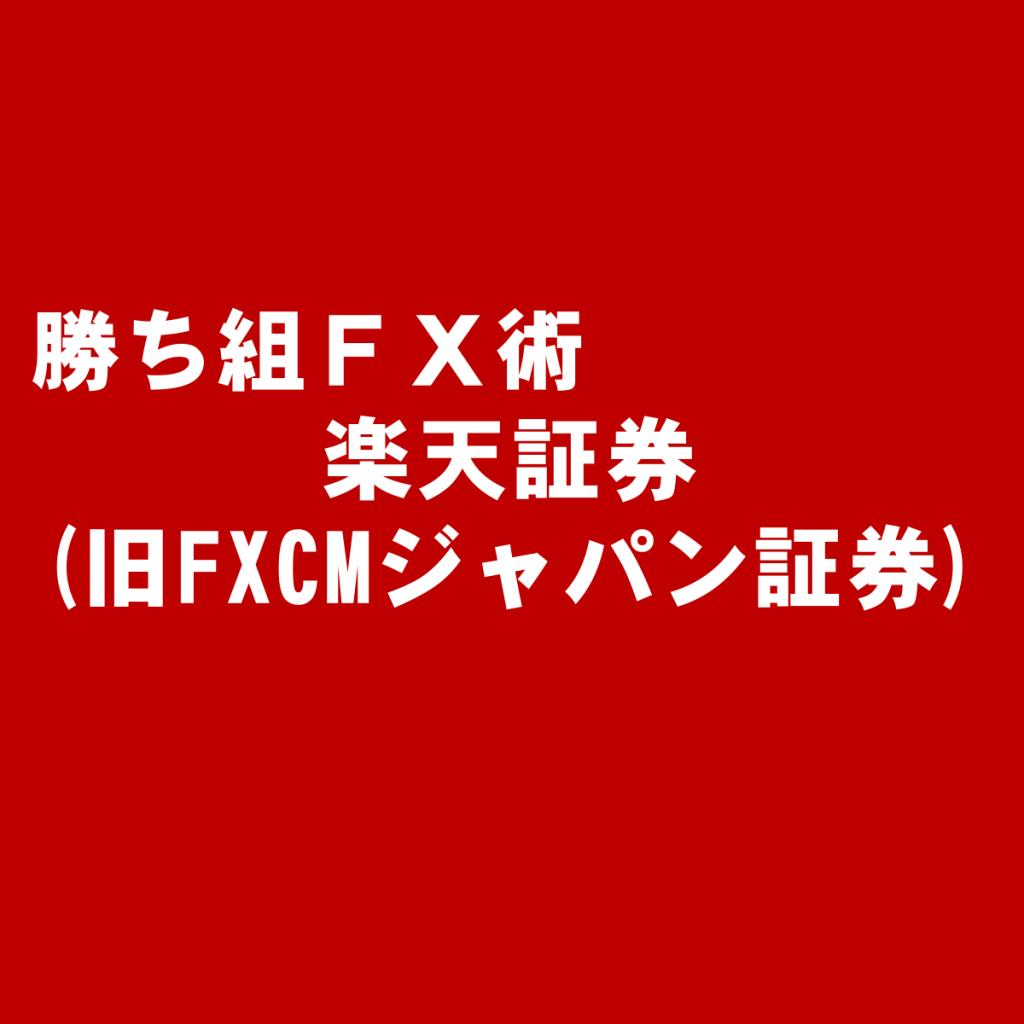 MT4取引環境が評判『楽天証券(旧FXCMジャパン証券)』を独断評価