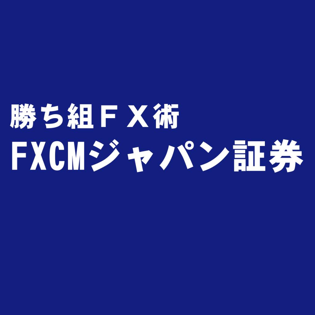 楽天証券(旧FXCMジャパン証券)では料金無料でVPSで試せる