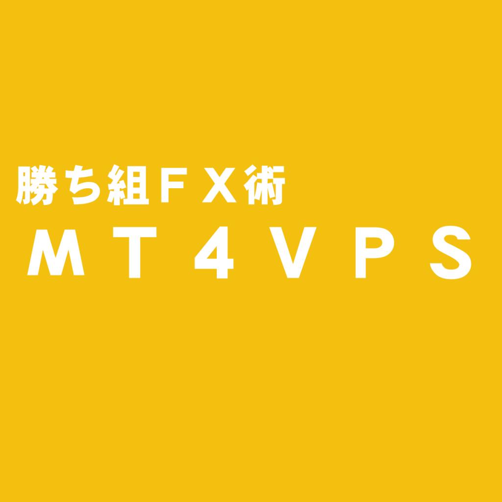 VPSでMT4(メタトレーダー)を複数起動する場合の注意点とポイント