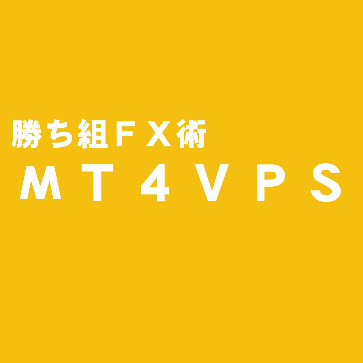 MT4VPS