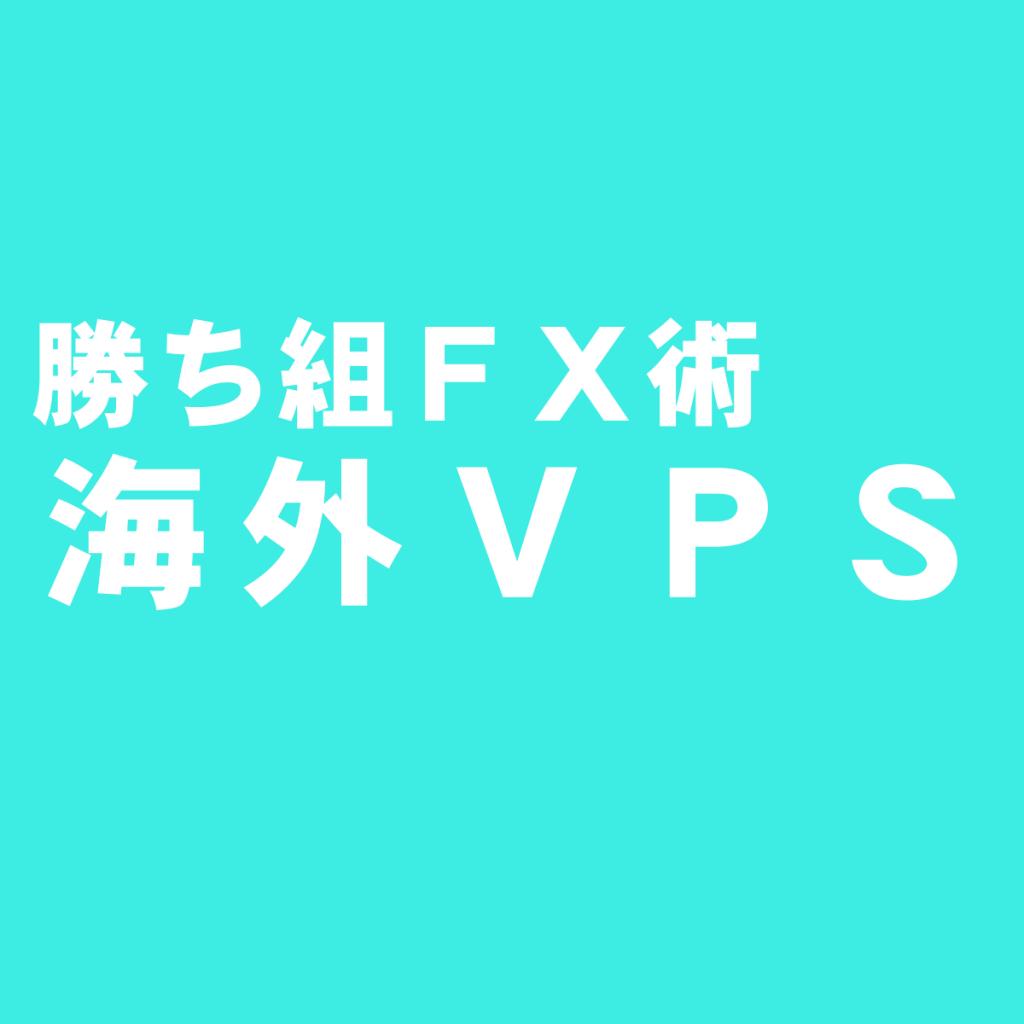 海外VPSやFX業者のメリット・デメリット