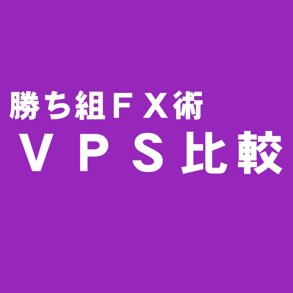 メモリ重視でFX自動売買用VPSを選ぶ時のポイント