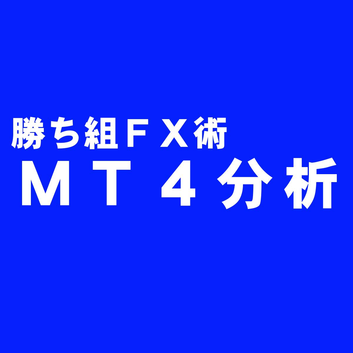 MT4分析