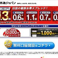 外為ジャパンのキャンペーンです。