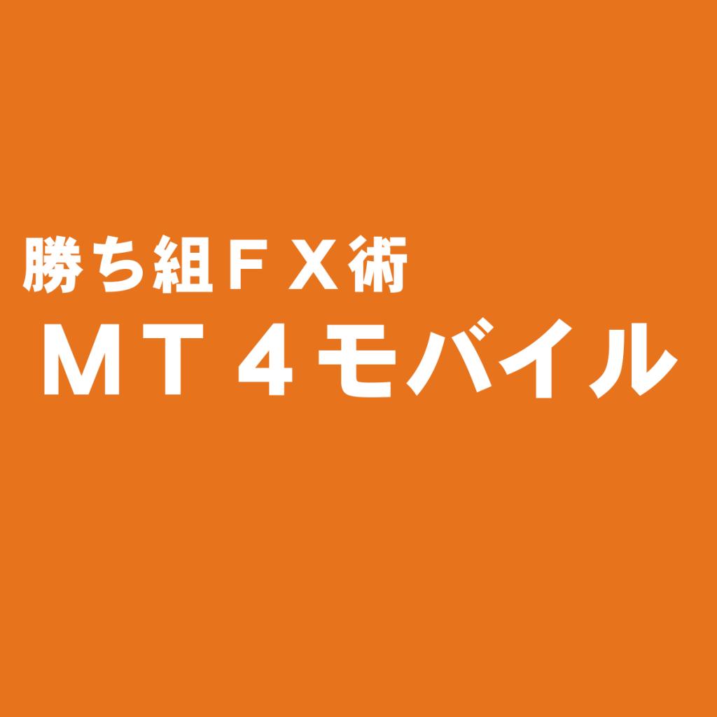 使い方で選ぶMT4(メタトレーダー)のスマホアプリ