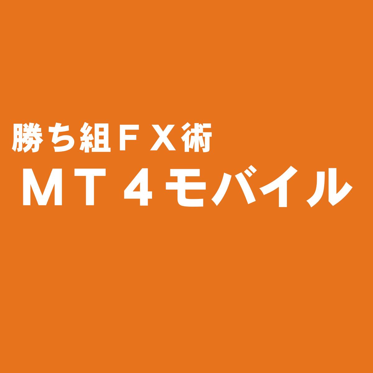 MT4モバイル