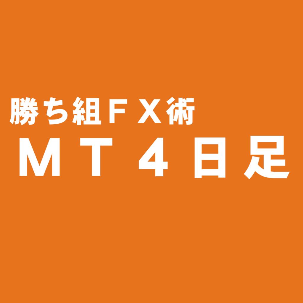 MT4の日足と日本時間に注意