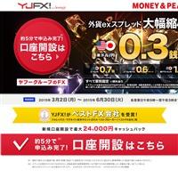 YJFXの外貨exです。