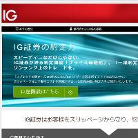 IG証券のFXです。
