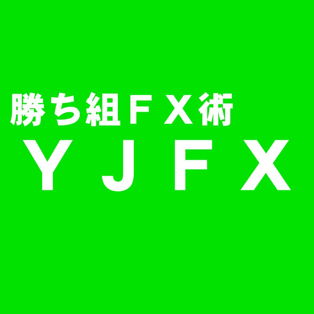 YJFX!の『外貨ex』『C-NEX』を独断評価