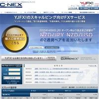 YJFXのC-NEXです。